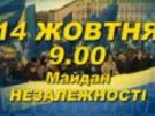 14 жовтня націоналісти проведуть «Марш УПА»