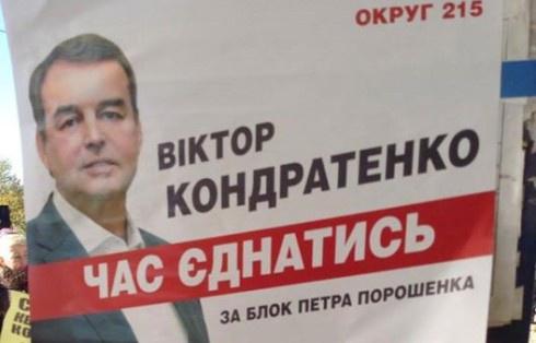 На Троєщині представники кандидата побили спостерігача - фото