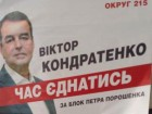 На Троєщині представники кандидата побили спостерігача