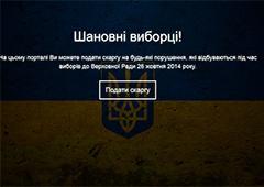 СБУ запускає інтернет-ресурси для скарг на порушення під час виборів - фото