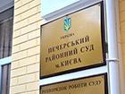 Печерський суд намагався повернути Арбузову кошти з арештованих рахунків