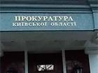 Колишнього прокурора Київщини оголошено в розшук