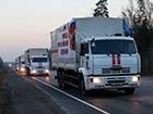 З Росії заїхали 6 вантажівок з «негуманітарним вантажем»