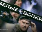 Держкіно заборонило черговий пропагандистський російський серіал