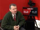 Гіркін: «Ми зганяли депутатів Криму, щоб вони проголосували за відділення від України»