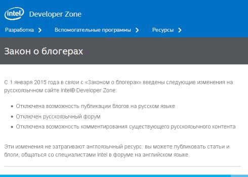Intel відключив російськомовні блоги, форум та коментарі на своєму сайті для розробників - фото