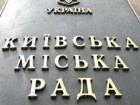 Київрада прийняла бюджет Києва на 2015 рік