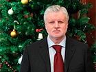 Лідер «Справедливої Росії» Миронов обіцяє самозванцям «ДНР» не тільки гуманітарну допомогу