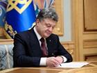 Порошенко підписав Закон про держбюджет на 2015 рік
