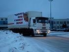 Зухвало порушуючи міжнародне право, Росія ввезла на територію України черговий так званий «гуманітарний вантаж»