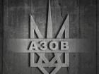 Українські війська залишили Вуглегірськ, - «Азов»