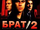 В Україні заборонили фільм «Брат-2» та два серіали, які популяризують силові структури РФ