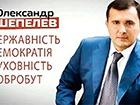 Генпрокуратура готує матеріали до Росії про видачу Шепелєва