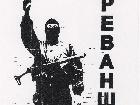СБУ затримала учасників руху «Реванш»