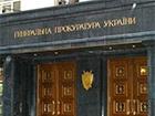 Шокін відсторонив свого заступника та ряд інших працівників ГПУ