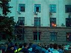 ГПУ розповіла про причини пожежі в Будинку профспілок Одеси