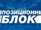 Івано-Франківщина заборонила у себе КПУ, Опозиційний блок, Партію регіонів та Партію розвитку