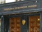 Шокін призначив нового начальника Головного слідчого управління ГПУ