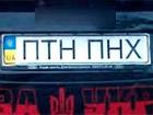 Аваков забороняє номерні знаки типу «ПТН-ПНХ»