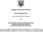 Кабмін України затвердив новий список непідконтрольних населених пунктів