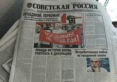На кордоні вилучено партію антиукраїнських газет від компартії РФ - фото