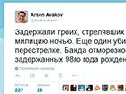 Затримано трьох та вбито одного з тих, хто стріляв в міліцію вночі в Києві