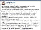Аваков грубо висловився щодо тих, хто підтримує підозрюваних у вбивстві Бузини