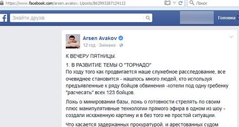 Аваков звинуватив Матіоса у брехні - фото