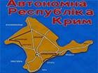 ЄС на рік продовжує санкції проти Криму
