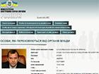 СБУ не шукає Клюєва – це технічна помилка на сайті МВС