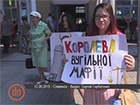 Жителі Слов'янська здивовані, що Королевська досі на свободі