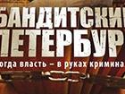 Держкіно заборонило «Бандитський Петербург» та ще кілька серіалів