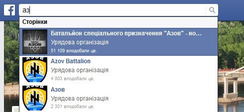 Фейсбук видалив сторінку полку «Азов» - фото
