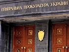 Генпрокуратура вимагає відсторонення суддів Царевич і Вовка