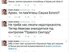 Хакери зламали сайт Авакова та його акаунт у Твіттері