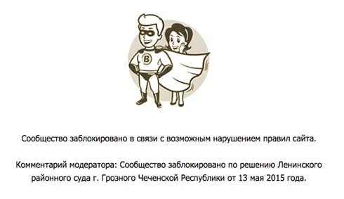 По всій РФ заборонили спільноту «Бога немає» у ВК - фото