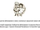 По всій РФ заборонили спільноту «Бога немає» у ВК