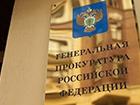 В Росії під заборону підпала перша іноземна неурядова організація