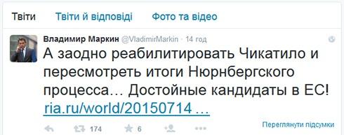 В Слідчому комітеті РФ Надію Савченко порівняли з маніяком Чекатило - фото