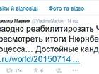В Слідчому комітеті РФ Надію Савченко порівняли з маніяком Чекатило