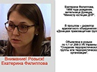 11 т.зв. «міністрів ДНР» оголошені в розшук