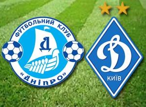 Київське «Динамо» на виїзді обіграло «Дніпро» - фото