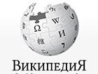Росіяни можуть лишитися без Вікіпедії