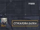 Відео, яке розповідає про непричетність Савченко до вбивства російських журналістів