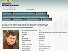 Екс-очільник «Укртранснафти» Олександр Лазорко оголошений в розшук