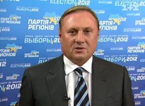 ГПУ передала до суду звинувачення щодо регіонала Єфремова - фото