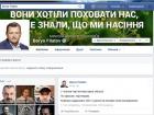 Нардеп Філатов заявив про обшуки у однопартійців, затримання Корбана