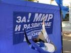 У Києві напали на партійний намет і побили агітаторів