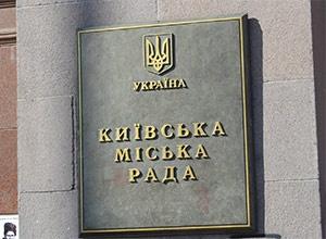 До Київради пройшло 5 партій - фото