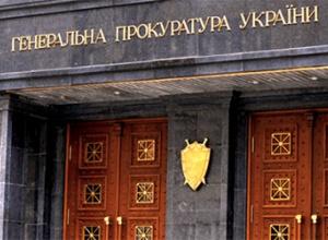 Генпрокуратура відзвітувала про виконання закону про люстрацію - фото
